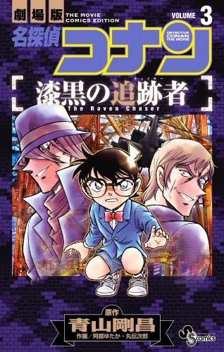 名探偵コナン 漆黒の追跡者 3 (少年サンデーコミックス)