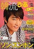 韓流ぴあ 2011年 7/31号