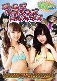 ガールズグラウンドレスリング~お布団ファイト総集編vol.5~ [DVD]