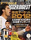 WORLD SOCCER DIGEST (ワールドサッカーダイジェスト) 2011年 12/1号 [雑誌]