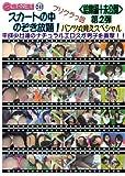 プリクラっ娘 スカートの中のぞき放題!パンツ丸見えスペシャル <総集編+未公開> 第2弾 [DVD] PSPMT-102
