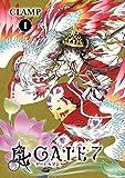 Gate 7, Vol. 1