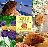 2013 カピバラさん壁かけカレンダー ([カレンダー])