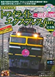 豪華寝台列車 トワイライトエクスプレスfan 完全版: おとなののんびり列車の旅 プレミアム (Gakken Mook おとなののんびり列車の旅プレミアム)