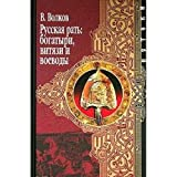 img - for Russkaya rat: bogatyri , vityazi i voevody book / textbook / text book