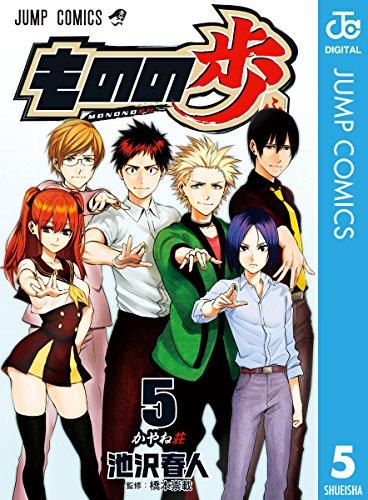 ものの歩 5 (ジャンプコミックスDIGITAL)