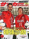 サッカーダイジェスト 2015年 2/12号 [雑誌]