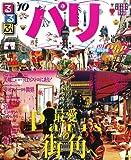 るるぶパリ'10 (るるぶ情報版 B 3)