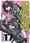はやて×ブレード 第17巻 2012年12月19日発売