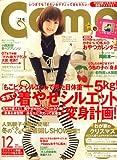 Como (コモ) 2007年 12月号 [雑誌]
