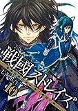 戦國ストレイズ10巻 (デジタル版ガンガンコミックスJOKER)