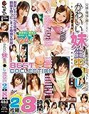 グレイズ/かわいい●生中●し BEST COLLECTION 2枚組8時間:HAT-002 [DVD]