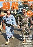 相撲 2013年 09月号 [雑誌]