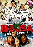 韓国ラブコメディーシリーズ 踊るJSA[DVD]