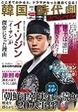 韓国時代劇スペシャル2013秋 (NIKKO MOOK)