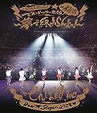 ワールドワイド☆でんぱツアー2014 in 日本武道館 ~夢で終わらんよっ!~ [Blu-ray]