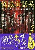 怪談実話系2(MF文庫ダ・ヴィンチ)書き下ろし怪談文芸競作集 (MF文庫 ダ・ヴィンチ ゆ 1-2)