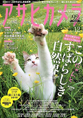 【アサヒカメラ 2018年12月号】ニャンとすばらしき付録!岩合光昭カレンダー「猫にまた旅」付き
