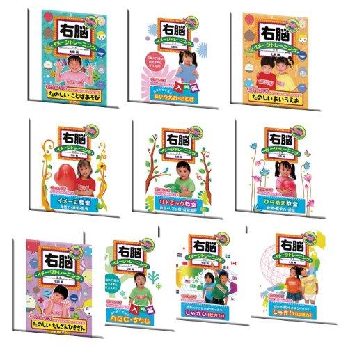 子どもの可能性を引き出す!右脳教育パーフェクトセット DVD10枚組 (1WeekDVD)