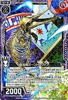Z/X ゼクス 骨海豚ボーンドルフィン(レア) 裏切りの連鎖(B17)/B17-063/R