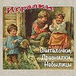 Igralki. Schitalochki. Draznilki. Nebylicy. Skazki |  Cdcom Publishing