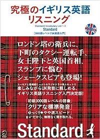 究極のイギリス英語リスニング Standard