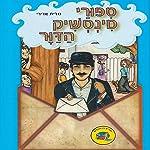 The Postman Stories | Nurit Adiri