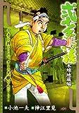 弐十手物語 木綿地蔵編 (キングシリーズ 漫画スーパーワイド)