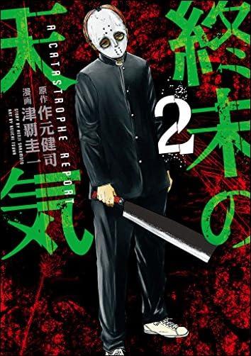 終末の天気(2) (ヤングマガジンコミックス)