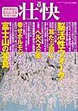 壮快 2008年 05月号 [雑誌]