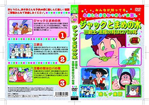 第5巻 ジャックと豆の木 [DVD]