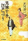 兄妹十手江戸つづり (ハルキ文庫 時代小説文庫)