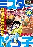 ミスター味っ子 激ウマセレクション15 アウトドア料理編 アンコール刊行 (講談社プラチナコミックス)