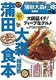 ぴあ蒲田大森食本 (ぴあMOOK)