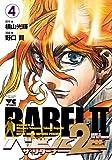 バビル2世ザ・リターナー 4 (ヤングチャンピオンコミックス)