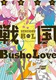 戦国Busho Love / 高岡 七六 のシリーズ情報を見る