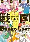 戦国Busho Love (IDコミックス gateauコミックス)