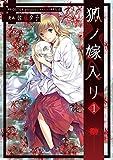 狐ノ嫁入リ (1) (電撃コミックスNEXT)