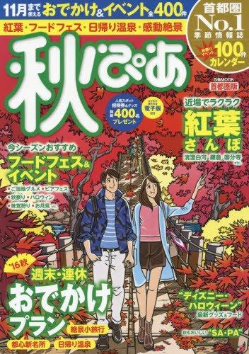 秋ぴあ首都圏版(2016) 2016/8/18
