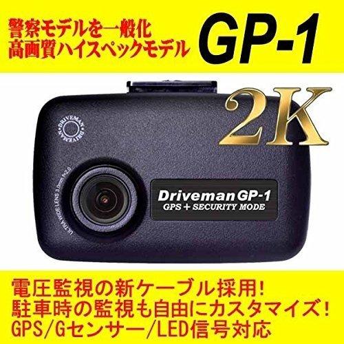 【アサヒリサーチ】 Driveman(ドライブマン) GP-1スタンダードセット 3芯車載用電源ケーブルタイプ 【品番】 GP-1STD