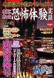 心霊実況中継スペシャル'14 (マンサンコミックス)