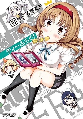 ディーふらぐ! (10) (MFコミックス アライブシリーズ)