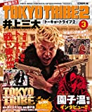 TOKYO TRIBE2 (3) (バーズコミックス リミックス)