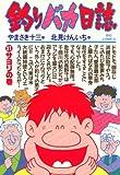 釣りバカ日誌(31) (ビッグコミックス)