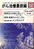 がん治療最前線 2006年 12月号 [雑誌]