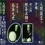 人間国宝シリーズ(9)沖縄音楽