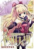 少女幻葬ネクロフィリア 1 (ヴァルキリーコミックス)