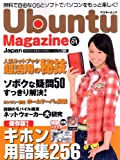[Ubuntu Magazine Japan vol.01]