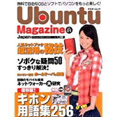Ubuntu Magazine Japan vol.01 (�A�X�L�[���b�N)