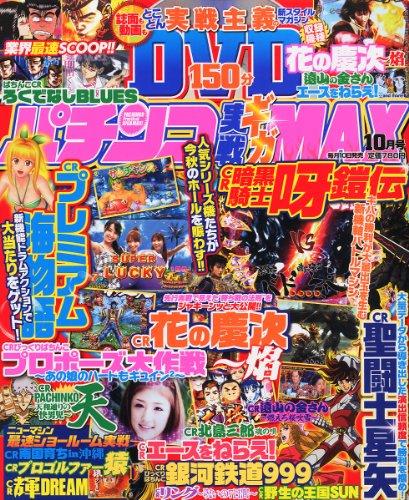 パチンコ実戦ギガMAX (マックス) 2011年 10月号 [雑誌]